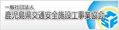 一般社団法人鹿児島県交通安全施設工事業協会